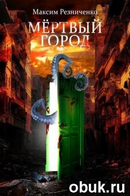 Книга Мертвый Город