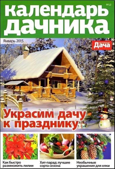 Книга Журнал: Календарь дачника №12 (Январь 2015)