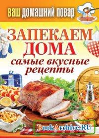 Книга Запекаем дома. Самые вкусные рецепты