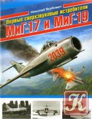 Книга Книга Первые сверхзвуковые истребители МиГ-17 и МиГ-19