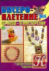 Журнал Книга Бисероплетение № 6 2014