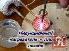 Книга Книга Индукционный нагреватель - плавим лезвие