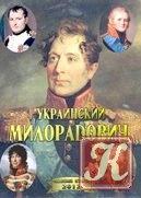 Книга Книга Украинский Милорадович