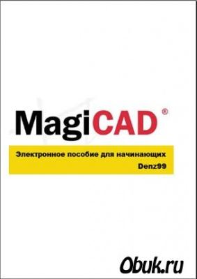 Книга MagiCAD 2007.11. Руководство польователя. Русская версия