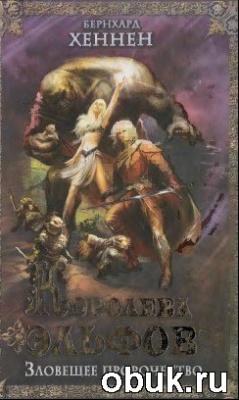Книга Бернхард Хеннен  - Королева эльфов. Зловещее пророчество