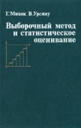 Книга Выборочный метод и статистическое оценивание