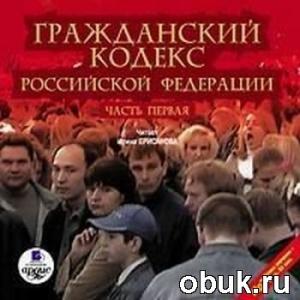 Книга Гражданский кодекс Российской Федерации. Часть 1 (аудиокнига)