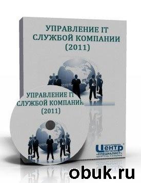 Управление IT службой компании (2011)