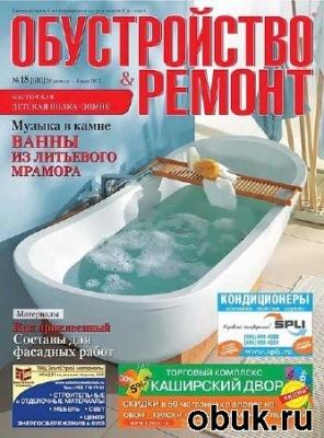 Журнал Обустройство & ремонт №18 (апрель-май 2012)