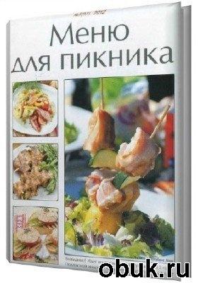 Книга Домашний праздник №5 (2012). Меню для пикника