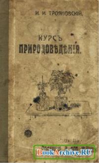 Книга Курс природоведения. Растение и его жизнь.