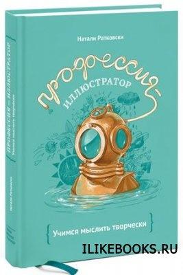 Книга Ратковски Натали - Профессия - иллюстратор. Учимся мыслить творчески