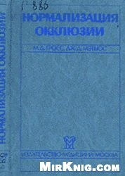 Книга Нормализация окклюзии
