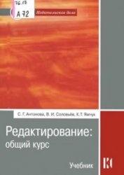 Книга Редактирование. Общий курс: Учебник для вузов