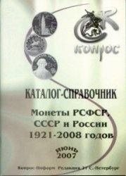 Книга Каталог-справочник - Монеты РСФСР, СССР и России 1921-2008 годов