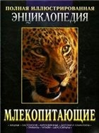 Книга Млекопитающие. Полная иллюстрированная энциклопедия