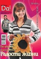 """Журнал Журнал по вязанию """"Da!"""" №  9(83), 2010"""