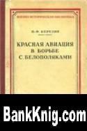 Книга Красная авиация в борьбе с белополяками doc. rtf 16,9Мб