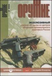 Журнал Оружие №3 2004
