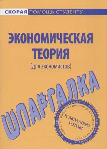 Книга Основы бизнеса. Шпаргалка - Л. А. Мишина, Е. Ф. Саблин.