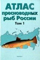 Книга Атлас пресноводных рыб России: В 2 т. djvu 24,35Мб
