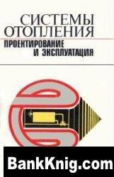Книга Системы отопления проектирование и эксплуатация djvu 2,98Мб