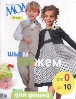 Журнал Журнал мод № 554 jpeg  50,22Мб