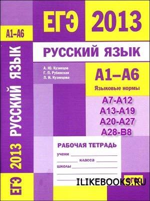Книга Кузнецов А.Ю. и др. - ЕГЭ 2013. Русский язык. Рабочие тетради. А1 - В8