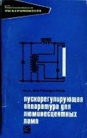 Книга Пускорегулирующая аппаратура для люминесцентных ламп djvu 2Мб