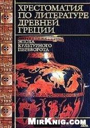Книга Хрестоматия по литературе древней Греции. Эпоха культурного переворота