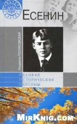 Книга Есенин
