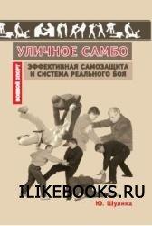 Книга Шулика Ю. - Уличное самбо