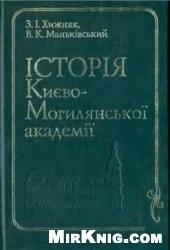 Книга Історія Києво-Могилянської академії