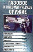 """Книга """"Газовое и пневматическое оружие"""" В. Н. Шунков"""