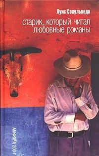 Книга Старик, который читал любовные романы