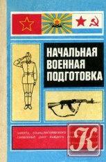 Начальная военная подготовка (издание 1980 г.)