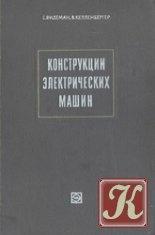Книга Конструкции электрических машин