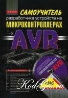 Книга Самоучитель разработчика устройств на микроконтроллерах AVR