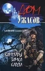 Аудиокнига Вампиры замка Карди