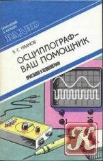 Книга Осциллограф - ваш помощник. Приставки к осциллографу