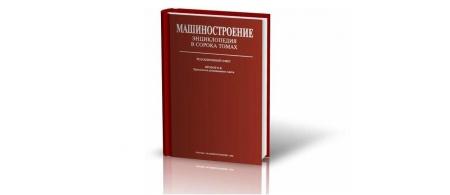 Книга «Машиностроение» — огромная энциклопедия техники в сорока томах под редакцией Фролова. Сегодня представляем вам том III-1, посв
