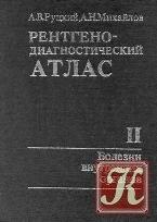 Книга Рентгено - диагностический атлас. 1-2 том