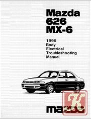 Книга Mazda 626, MX-6. Body electrical troubleshooting manual.