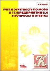 Книга Учет и отчетность по МСФО в 1С:Предприятии 8.0 в вопросах и ответах