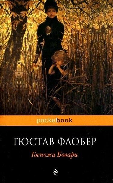 Книга Гюстав Флобер Госпожа Бовари