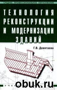 Книга Технология реконструкции и модернизации зданий
