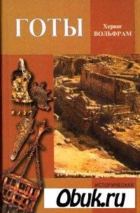Книга Готы. От истоков до середины VI века