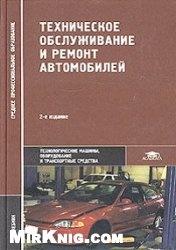 Книга Техническое обслуживание и ремонт автомобилей
