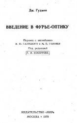 Книга Введение в Фурье-оптику