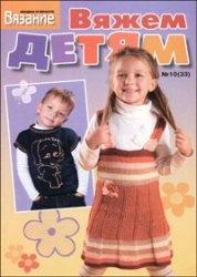 Журнал Вязание модно и просто. Вяжем детям № 10 2010